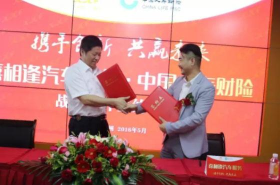 福建喜相逢与中国人寿财险举行签约仪式