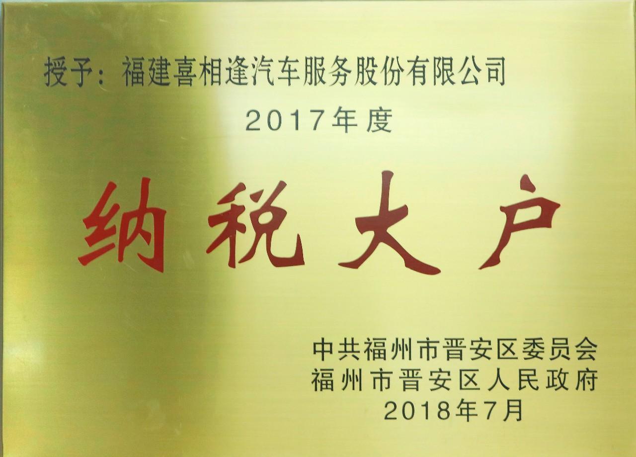 """三分pk10代理集团再获""""纳税大户""""荣誉称号"""