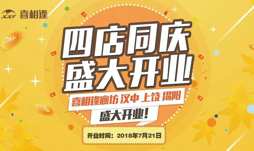 """四店齐开业  喜相逢汽车全国战略布局再""""落子"""""""