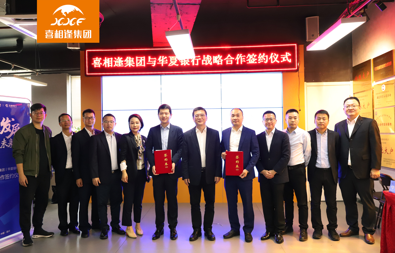 喜相逢集團再獲華夏銀行20億合作額度 雙方簽署戰略合作協議