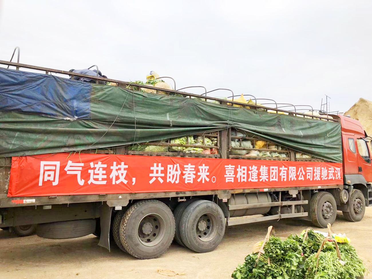 同气连枝,共盼春来 | 喜相逢集团捐赠18吨爱心蔬菜驰援武汉