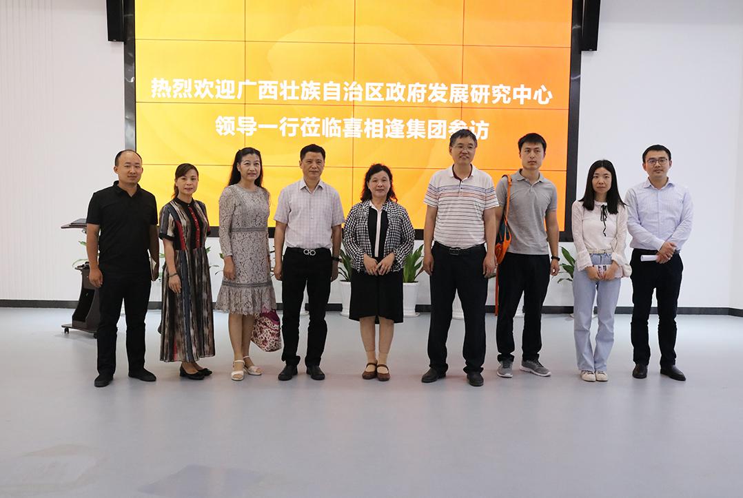廣西壯族自治區政府發展研究中心領導一行蒞臨喜相逢集團調研