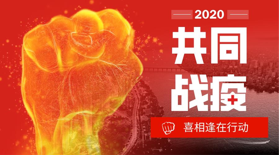 默认标题_横版海报_2020-02-06-0.jpeg