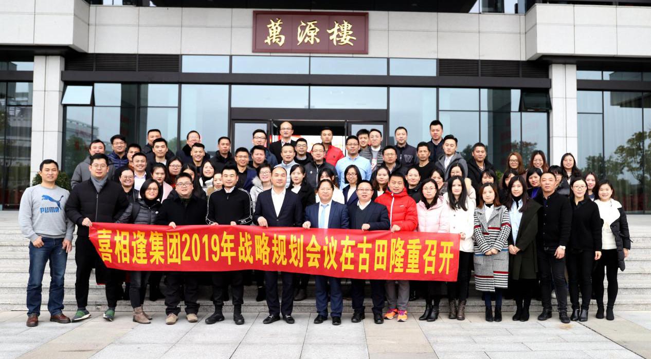 """三分pk10代理集团2019年战略规划会议在""""红色圣地""""古田隆重召开"""